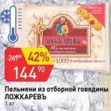 Магазин:Авоська,Скидка:Пельмени Ложкаревъ