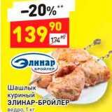 Шашлык куриный Элинар-бройлер, Вес: 1 кг