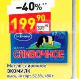 Масло сливочное Экомилк 82,5%, Вес: 450 г