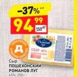 Сыр Пошехонский Романов Луг 45%, Вес: 250 г