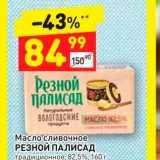 Масло сливочное Резной Палисад 82,5%, Вес: 160 г