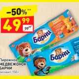 Пирожное Медвежонок Баррни, Вес: 150 г