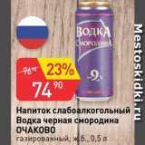Магазин:Авоська,Скидка:Напиток слабоалкогольный Водка Очаково