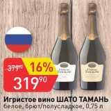 Магазин:Авоська,Скидка:Вино игристое Шато Тамань