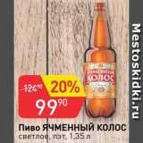 Скидка: Пиво Ячменный колос