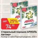 Магазин:Авоська,Скидка:Стиральный порошок Ариэль Автомат