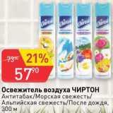 Магазин:Авоська,Скидка:Освежитель воздуха Чиртон