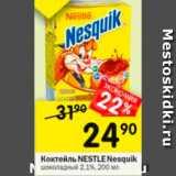 Перекрёсток Акции - Коктейль шоколадный Nesquik