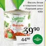 Магазин:Магнолия,Скидка:Фасоль белая в томатном соусе «Хороший день»
