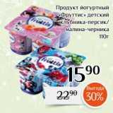Магазин:Магнолия,Скидка:Продукт йогуртный «Фруттис» детский клубника-персик/ малина-черника