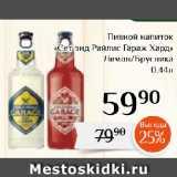 Скидка: Пивной напиток «Сет энд Райлис Гараж Хард» Лимон/Брусника