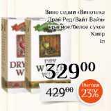 Скидка: Вино серии «Винотека Драй Ред/Вайт Вайн» красное/белое сухое Кипр