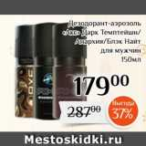 Дезодорант-аэрозоль «Акс» Дарк Темптейшн/Анархия/Блэк Найт для мужчин, Объем: 150 мл