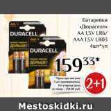 Батарейки «Дюраселл» АА 1,5V LR6/ ААА 1,5V LR03, Количество: 1 шт