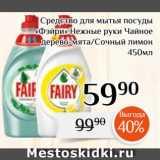 Средство для мытья посуды «Фэйри» Нежные руки Чайное дерево-мята/Сочный лимон, Объем: 450 мл