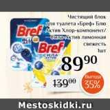 Чистящий блок для туалета «Бреф» Блю Актив Хлор-компонент/ Сила-Актив лимонная свежесть, Количество: 1 шт