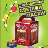 КЕКС РУССКАЯ НИВА, кулич, Вес: 500 г