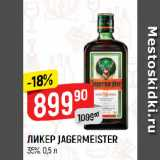 ЛИКЕР JAGERMEISTER 35%, Объем: 0.5 л
