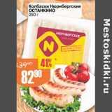 Магазин:Авоська,Скидка:Колбаски Нюрбергские Останкино