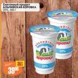 Магазин:Авоська,Скидка:Сметанный продукт Альпийская коровка 20%