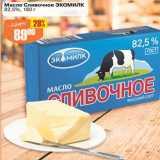 Магазин:Авоська,Скидка:Масло Сливочное Экомилк 82,5%
