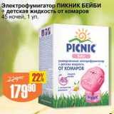 Электрофумигутор Пикник Бейби