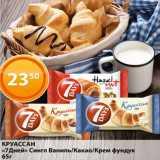 Магазин:Магнолия,Скидка:Круассан 7 дней Сингл Ваниль/какао/крем фундук