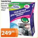 Таблетки для посудомоечных машин Фрау Шмидт