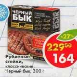 Магазин:Пятёрочка,Скидка:Рубленые стейки, классические Черный бык