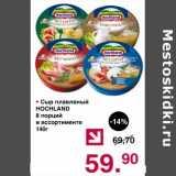 Магазин:Оливье,Скидка:Сыр плавленый Hochland