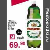 Пиво Оболонь светлое 4,5%
