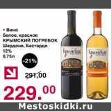 Вино белое, красное Крымский погребок Шардоне, Бастардо 12%
