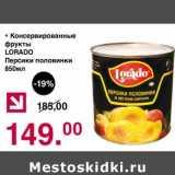 Консервированные фрукты Lorado