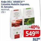 Кофе Dell' Arabica Colombia Medellin Supremo El Salvador , Вес: 250 г