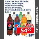 Напиток 7 Up /Mirinda /Pepsi /Pepsi light / Pepsi wild cherry / Тоник Evervess /Evervess Лимонный вкус  , Объем: 1.25 л