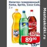Напиток газированный Fanta /Sprite / Coca-Cola , Объем: 2 л