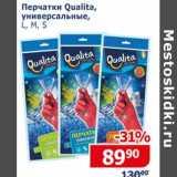 Перчатки Qualita, универсальные, L, M, S