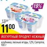 Магазин:Верный,Скидка:Йогуртный продукт Нежный клубника, лесные ягоды 1,2% Campina