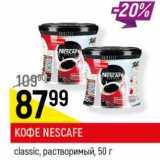 Кофе Nescafe classic растворимый , Вес: 50 г