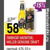Скидка: Пивной напиток Miller Genuine Draft светлый 4,7%