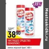 Магазин:Верный,Скидка:Чистящее средство Пемолюкс