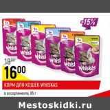Корм для кошек Whiskas, Вес: 85 г