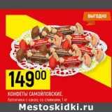 Конфеты Самойловские, батончики с какао, со сливками, Вес: 1 кг
