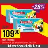 Сыр Сиртаки, рассольный для греческого салата 40%, Вес: 330 г