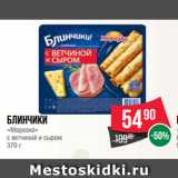 Скидка: Блинчики «Морозко» с ветчиной и сыром