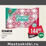Скидка: Пельмени «Белорусские» Сочные
