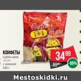 Магазин:Spar,Скидка:Конфеты суфле+желе «1+1» с малиной