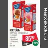 Скидка: Коктейль молочный с мороженым «Большая кружка» Клубника/Шоколад 3%