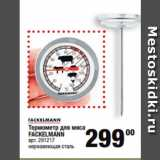 Скидка: Термометр для мяса FACKELMANN