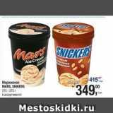 Скидка: Мороженое  SNICKERS. MARS